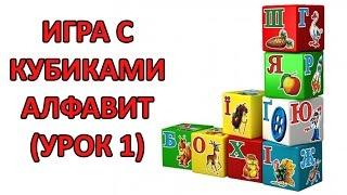 Развивающие игры: ДЕТСКИЕ КУБИКИ АЛФАВИТ | Как играть в кубики? | УРОК №1 – Ищем парные картинки!