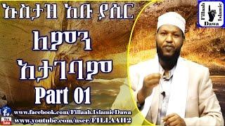 Lemin Atagebam | Ustaz Abu Yasir Abdulmenan | Part 01