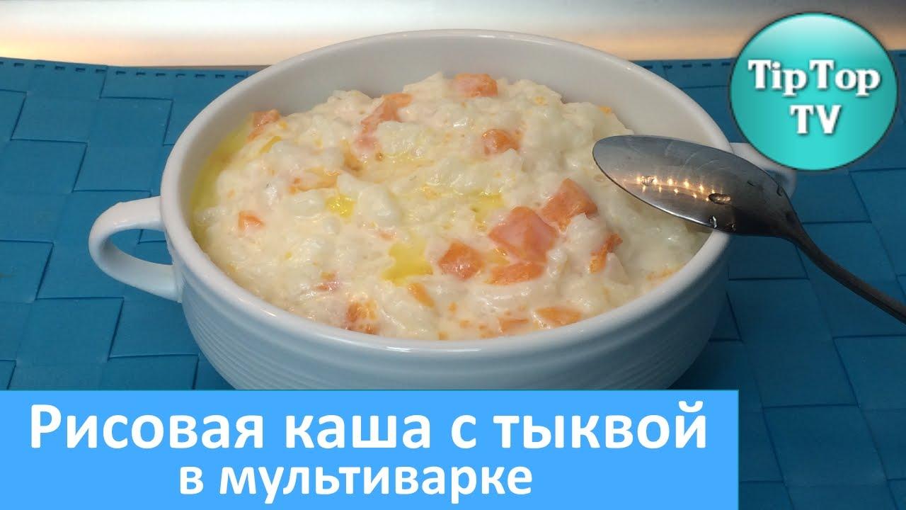 каша молочная рисовая с тыквой в мультиварке