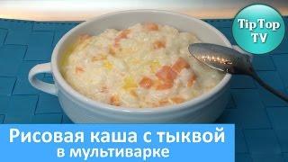 кАША РИСОВАЯ С ТЫКВОЙ В МУЛЬТИВАРКЕ/Rice porridge with pumpkin