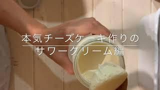 サワークリームの作り方