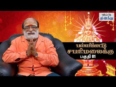 Pallikattu Sabarimalaikku Episode 01 Curtain Raiser   Veeramani Raju   Sabarimalai Season Special
