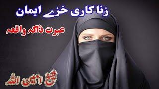Pashto bayan zina kare khaze iman پشتو بیان by shaikh ameenullah
