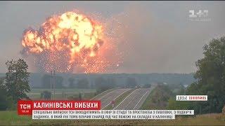 видео Павлівка: рік після вибухів на військовому арсеналі