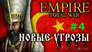 Empire:Total War - Османская Империя №4 - Новые Угрозы!