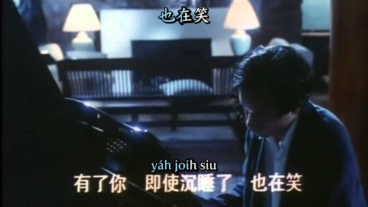 追- 張國榮- 粵語拼音卡拉OK-Romanized Cantonese Karaoke - YouTube
