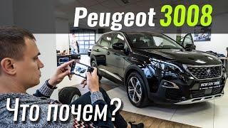 Спецверсия Peugeot 3008 2019