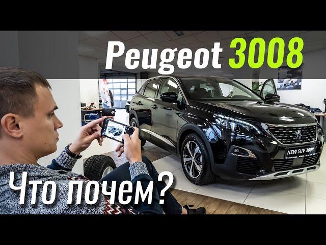 Allure Lite - спецверсия Peugeot 3008 для нас! Пежо 3008 в ЧтоПочем s11e02