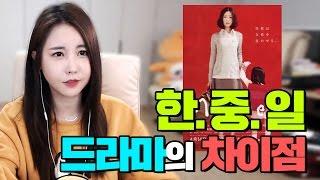 *주관적인* 한.중.일 나라별 드라마의 차이점! (일드 추천)