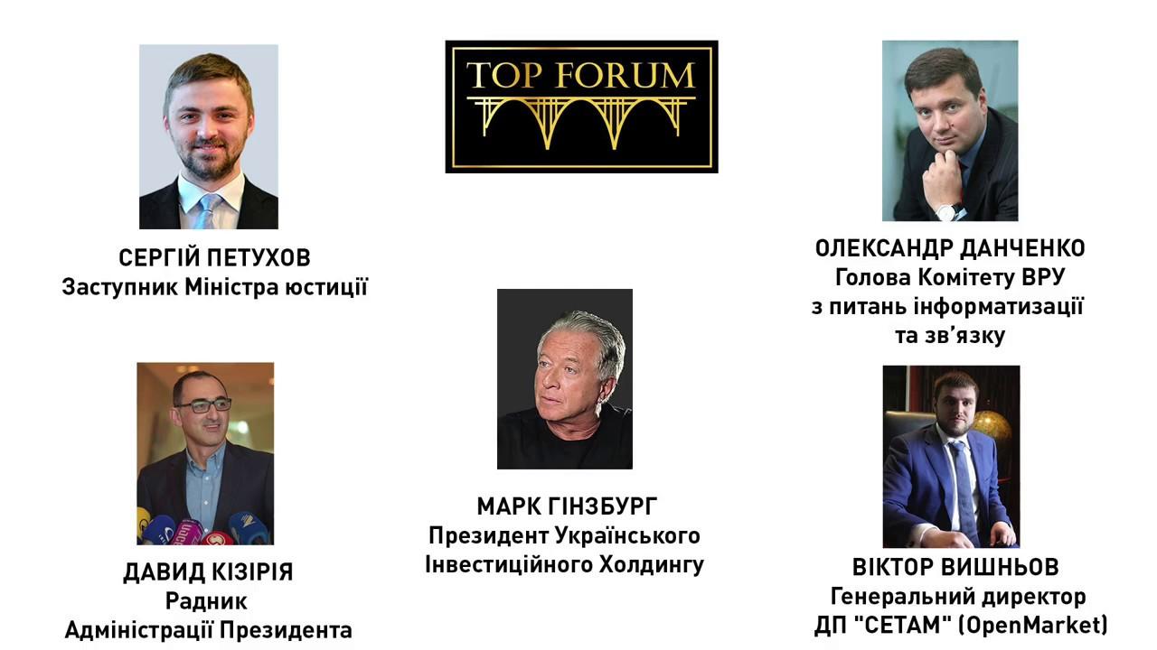 Как блокчейн изменит Украину - топ спикеры на TOP FORUM Ukraine