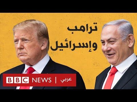ما قرارات الرئيس الأمريكي دونالد ترامب التي أيدت إسرائيل؟  - نشر قبل 2 ساعة