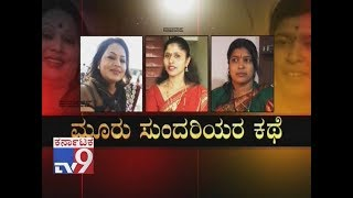 `Mooru Sundariyara Kathe`: Politicians Lovers Gets Ready To Contest In Polls, See Who Are They?