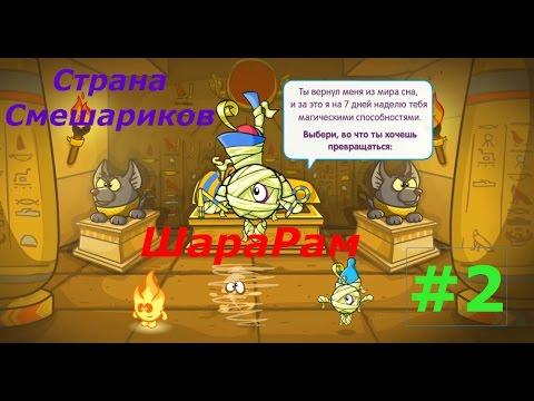 Шарарам. Страна Смешариков - #2 Задания Богинь! Игровой мультик для детей.