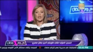 السجن المؤبد لشاب كويتي أدين بقتل مصري دهساً بالسيارة