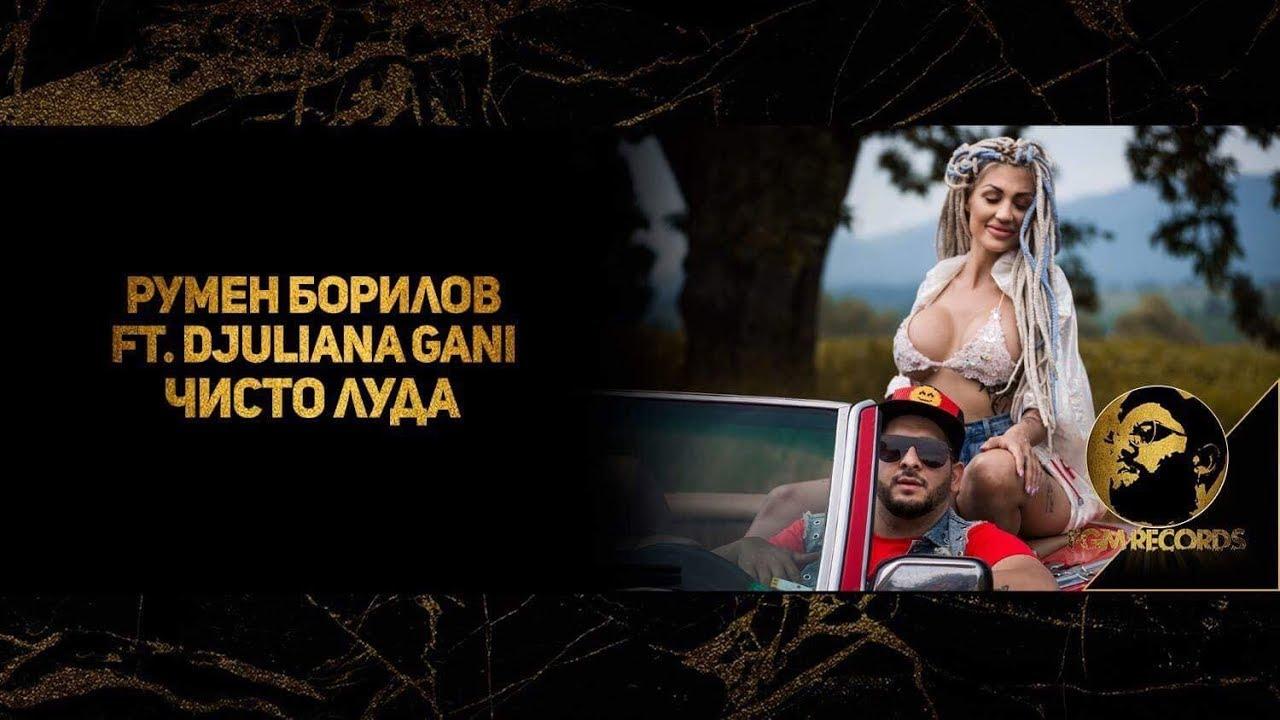 RUMEN BORILOV - CHISTO LUDA FT. DJULIANA GANI (OFFICIAL 4K VIDEO, 2018) / Румен Борилов - Чисто луда
