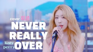 DIA EUNICE Katy Perry  Never Really Over Cover