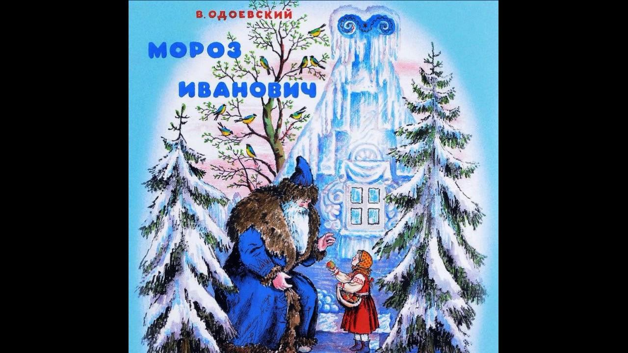 анимационные картинки по сказкам одоевского джигиты были славой