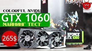 NVIDIA GTX 1060 6Gb от Colorful за 265$ из Китая. Майнинг тест ZCash и Эфир, обзор и benchmark