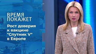 """""""Спутник V"""": доверие Европы. Время покажет. Фрагмент выпуска от 11.02.2021"""