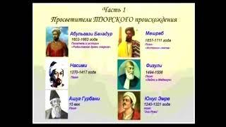 Ученые тюркских империй