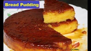 कुकर में  बिना अंडे के बनाएं स्वादिष्ट ब्रेड पुडिंग | Bread Pudding Recipe | Healthy Dessert Recipe