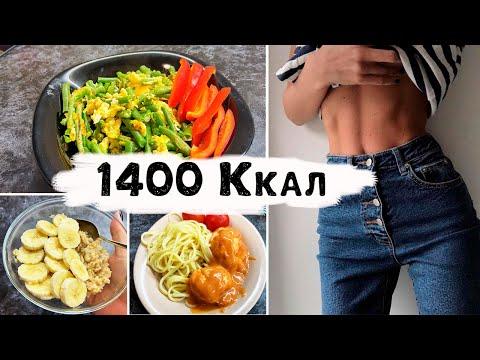 Меню для похудения   Рацион на 1400 калорий