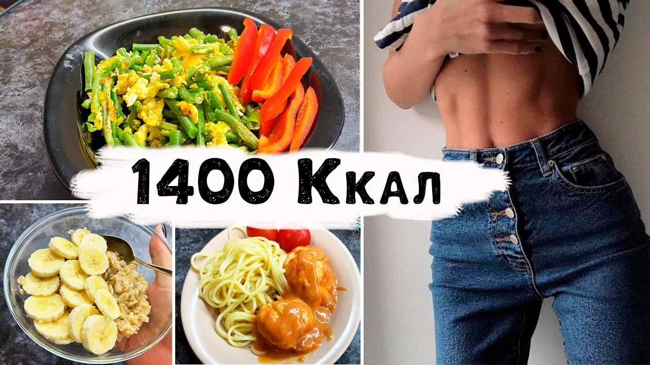 создать меню для похудения
