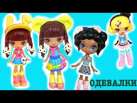 #КУКЛЫ ГВЕН СТЕФАНИ KUU KUU HARAJUKU #ОДЕВАЛКИ. Видео для Детей - Игрушки - Одежда для Кукол