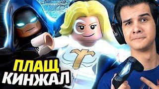 ПЛАЩ И КИНЖАЛ в LEGO Marvel Super Heroes 2! (DLC)