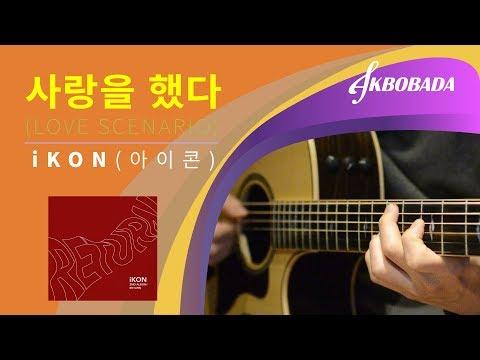 아이콘(iKON) - 사랑을 했다(LOVE SCENARIO) 기타 커버(Acoustic Guitar Cover)