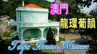 澳門氹仔龍環葡韻,婚紗照絕佳景點,自拍Facebook打咭一流Macau Taipa Houses Museum