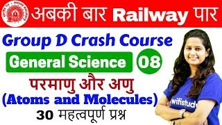 12:00 PM - Group D Crash Course | GS by Shipra Ma'am | Day#08 | परमाणु और अणु (Atoms and Molecules)