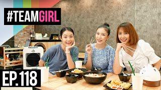 teamgirl-ep-118-จัดอันดับ-top-4-ร้านเด็ด-ย่านเมืองเอก