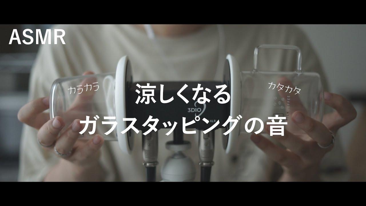 【ASMRバイノーラル】寝苦しい夜に!涼しくなるガラスタッピング、Cool glass tapping【音フェチ】