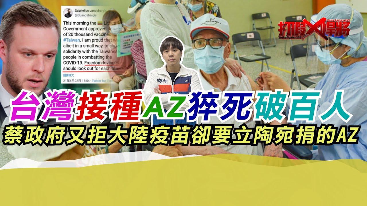 台灣接種AZ猝死破百人 蔡政府又拒大陸疫苗卻要立陶宛捐的AZ|寒國人