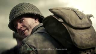 Call of Duty World War 2 КИНЦО 2