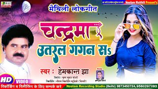 Maithili Song || चन्द्रमा उतरल गगन स || Hemkant jha || Chandrama Utral Gagan || Neelam Maithili