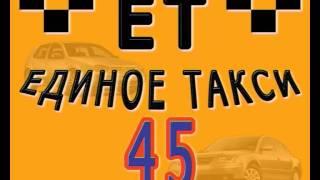 видео Такси Курган 45-45-45