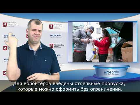ОБРАЩЕНИЕ Мэра Москвы от 18 апреля 2020