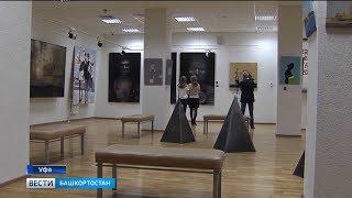 Смотреть видео В Уфе открылась выставка «Актуальная Россия. Игра в классиков» онлайн