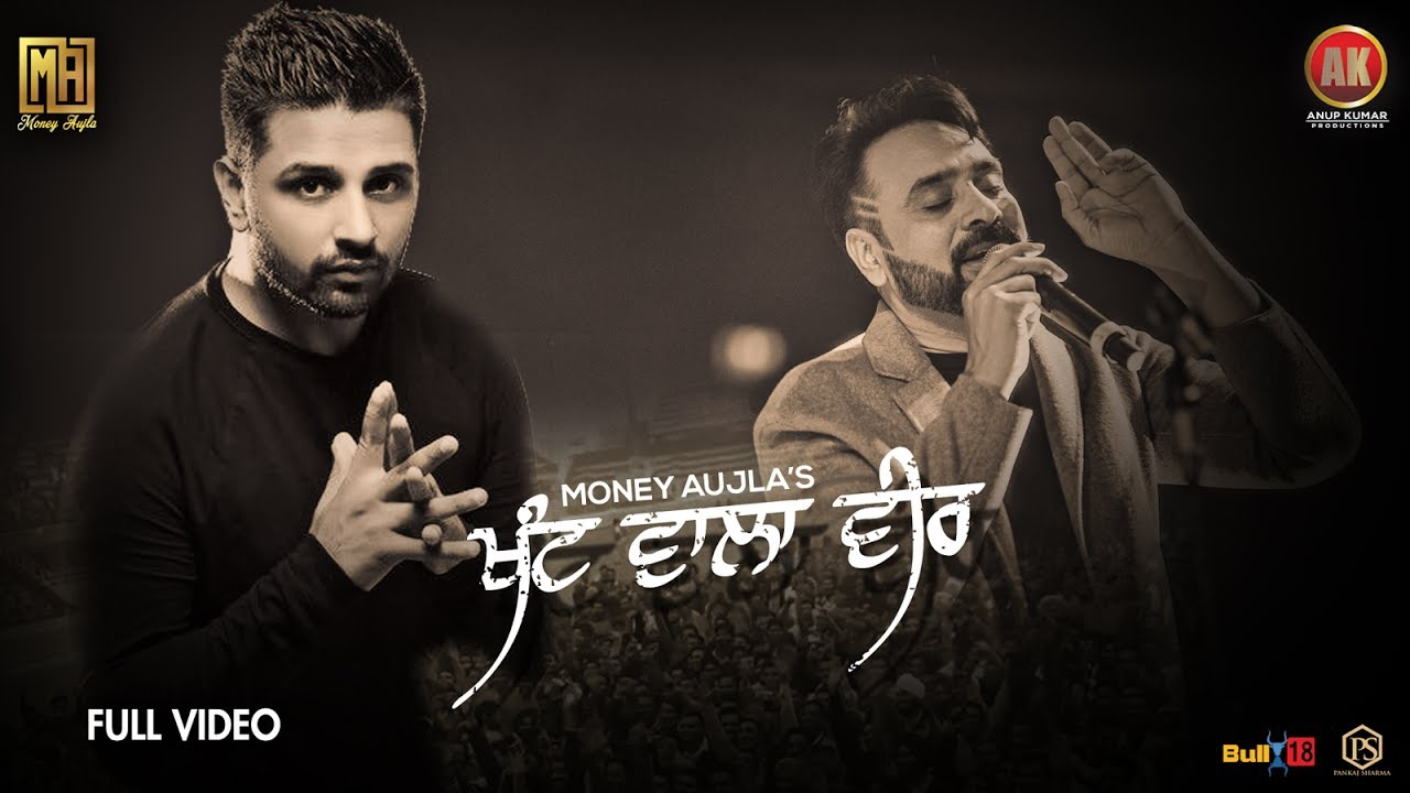 Khant Wala Veer| Latest Punjabi Song | Money Aujla | Full Song