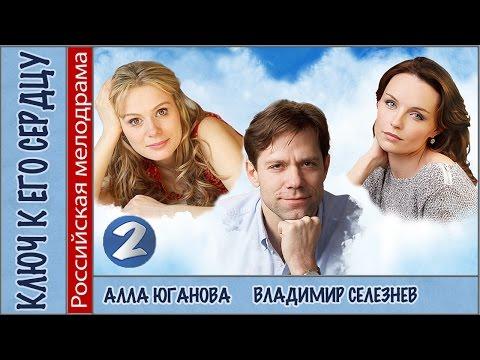 Ключ к его сердцу (2016). 2 серия. Мелодрама, новинка, сериал.