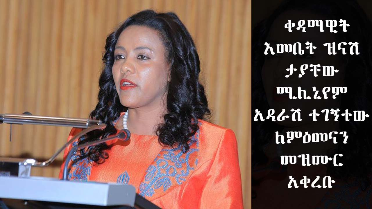 Ethiopian First Lady Attend church ceremony at millennium hall