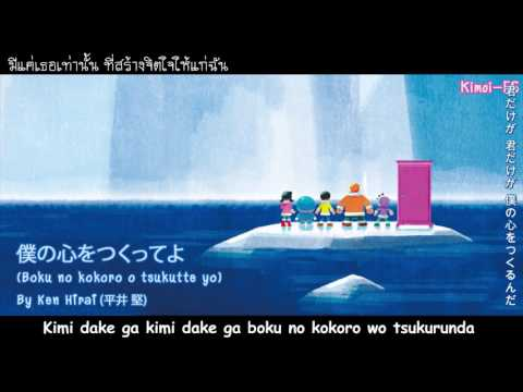 「Subthai」Boku no kokoro o tsukutte yo - Ken Hirai「Kimo-i FS」