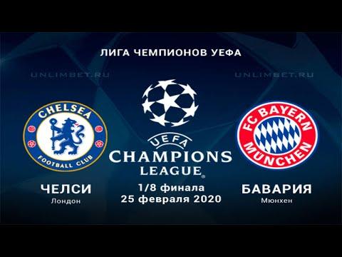 Челси - Бавария 25.02.20 прогноз и ставки на матч 1/8 финала Лиги Чемпионов