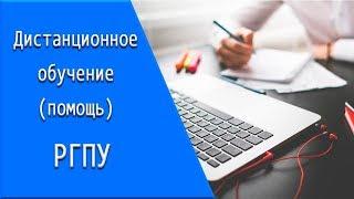 РГПУ: дистанционное обучение, личный кабинет, тесты.