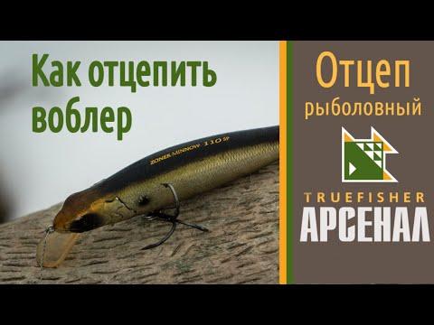 Отцеп рыболовный для воблеров и блесен / TrueFisher