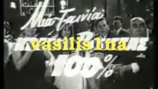 ''Ο ΨΕΥΤΗΣ''[1968]-ΤΡΕΙΛΕΡ-