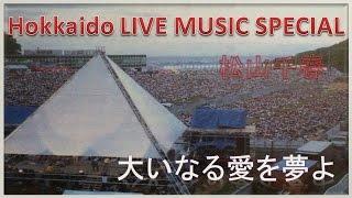 1984年7-28大倉山野外ライブ 途中ちょっと切れてる所あります!