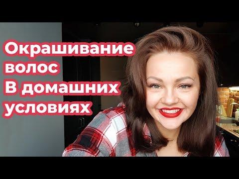 Окрашивание волос в домашних условиях. Кристина Храмойкина.